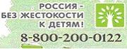 Россия - без жестокости к детям!
