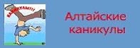 КГБОУ ДОД «Детский оздоровительно-образовательный центр «Алтай»