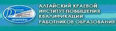 Алтайский краевой институт повышения квалификации работников образования